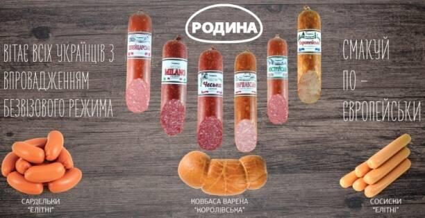 """ТМ """"Родина"""" вітає українців з безвізовим режимом!"""