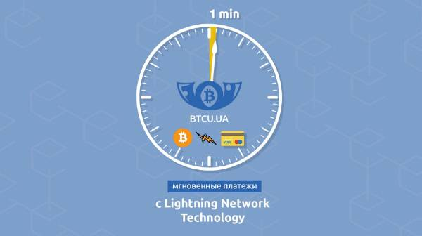 Мгновенный обмен bitcoin: btcu.ua запустил протокол Lightning Network