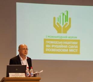 У столиці відбувся I Міжнародний Форум «Громадські ініціативи як рушійна сила розбудови міст»