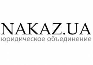 Nakaz.com.ua: каждый семидесятый украинец осужден по криминальной статье или оштрафован