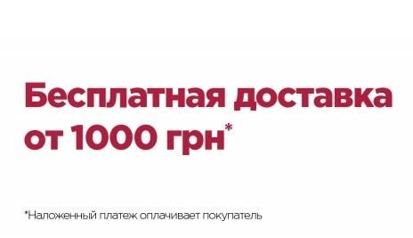 Бесплатная доставка витаминов и минералов Новой почтой и почтоматами Приватбанка при сумме заказа от 1000 гривен!