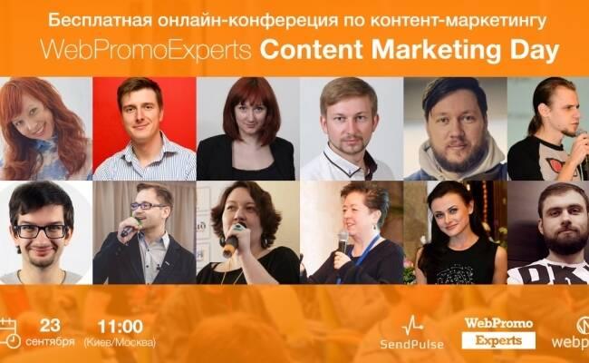 WebPromoExperts Content Marketing Day станет знаковым событием для специалистов