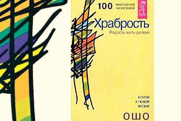 На Розетке появилась самая популярная книга Ошо