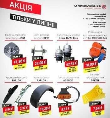 Тільки з 1 по 31 липня компанія Shcwarzmueller пропонує оригінальні запасні частини до причіпної техніки за спеціальними цінами!