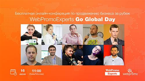 "Конференция ""Go Global Day"" представит стратегии выхода на внешние рынки"