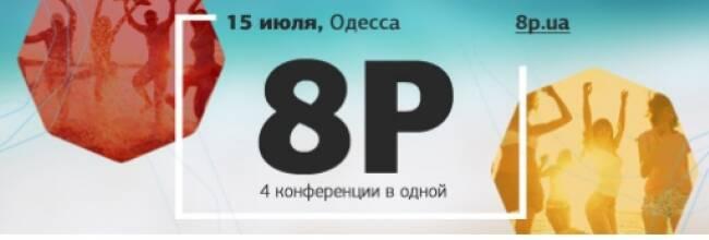 """На """"8P: Бизнес в сети"""" расскажут о продвижении в интернете"""