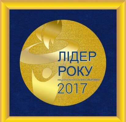 ТОВ Красилівський ливарний завод - лідер галузі 2017 року!