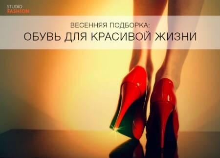 """Новая коллекция обуви """"Лето 2016"""" в интернет-магазине Studio-fashion"""