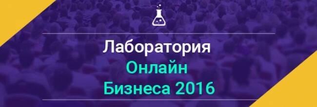 20, 21, 22 мая, Киев – Самый масштабный в Украине (и СНГ) саммит по интернет-продвижению «Лаборатория Онлайн Бизнеса 2016»