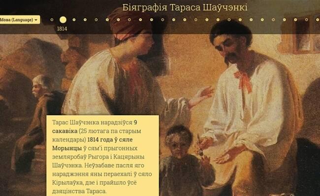 Мультимедийную биографию Шевченко перевели на 5 языков