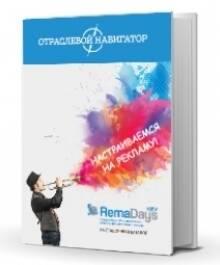Прийди на виставку  RemaDays Київ 2016 і отримай галузевий навігатор у подарунок!