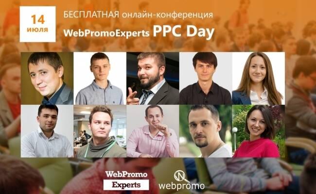 14 июля состоится бесплатная онлайн-конференция по контекстной рекламе