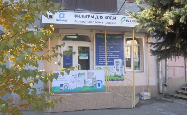 Магазин «Альфафильтр» — официальный дилер компании Ecosoft