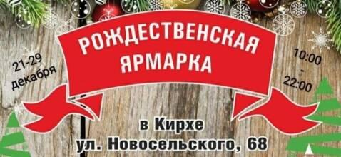 """Сироварня """"Коза-за"""" на Різдвяній ярмарці в Одесі!"""