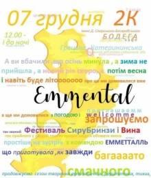 Фестиваль сиру в Одесі! Ми беремо участь!