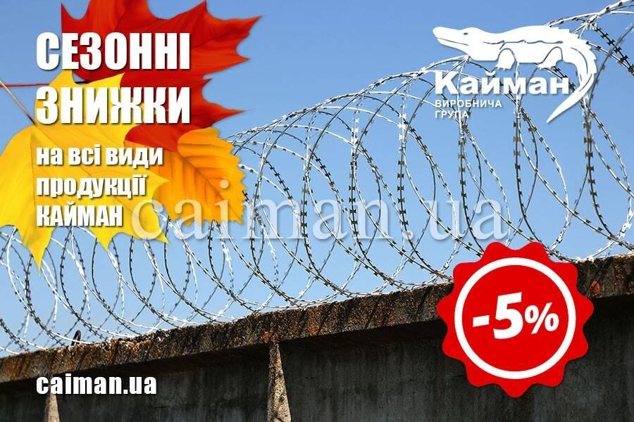 Осенние скидки на продукцию Кайман!