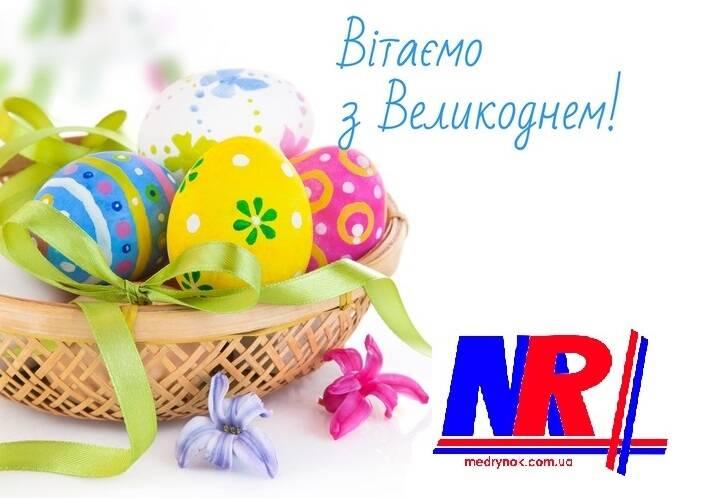 Вітаємо зі святом Великодня!