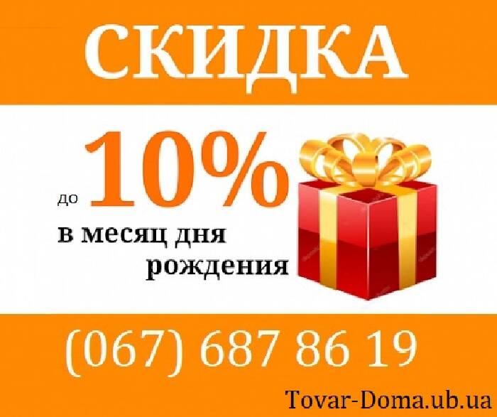 скидка _мебель