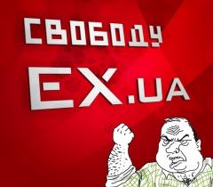 Свободу EX.UA