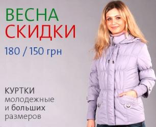 Описание распродажа женские куртки
